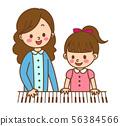 피아노 교실 56384566