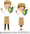Pop cafe clerk or baker man and woman pair has beginner mark 56393611