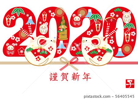 兒童的新年的卡片2020白色背景日本式例證 56405545