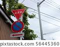 道路標誌臨時停止,停車禁止,結束 56445360
