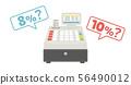 减税率收银机 56490012