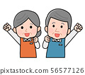 職業圍裙工作人員上身高級性別圖 56577126