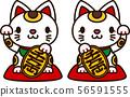 An inviting cat illustration 56591555