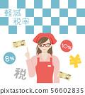 降低税率海报 56602835