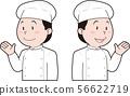 남성 중화 요리 56622719
