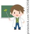 給在黑板前面的老師類 56622958