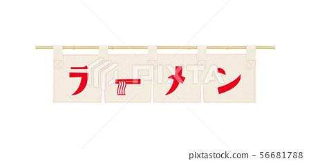 親善 - 拉麵 - 帶字母 - 四個字母 56681788