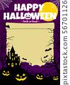 할로윈 할로윈 배경 일러스트 (포스터 플라이어) / 문자 스페이스 고지 란 / 퍼플 56701126