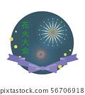 Icon 8 Fireworks 56706918