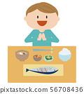 膳食总和2-2 56708436