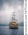 箱根海盗船 56751018