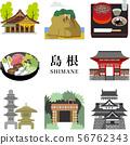 Shimane sightseeing trip 56762343