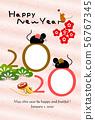 포토 프레임 2020 귀여운 쥐 56767345