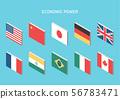 경제 대국의 국기 56783471
