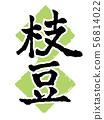 毛豆刷字母 56814022