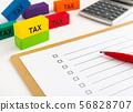 稅務稅收增加核對錶待辦事項列表 56828707