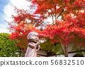 ไซตามะฮันโนในฤดูใบไม้ร่วง 58 Noninji Ojizo 56832510