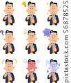 操作智能手機的男性的九個面部表情 56878525