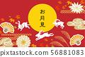 세 마리의 토끼와 보름달 일본식 장식 빨간색 배경 - 달맞이 56881083