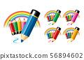 색연필 56894602