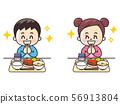 吃午飯的孩子 56913804
