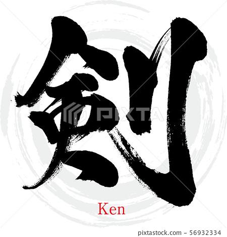 剑/肯(书法/手写) 56932334