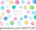 手拉的水彩例證 56977187