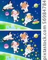 동물 일러스트 2 [우주인] 56984784
