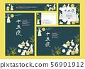 보름 · 토끼 일본식 디자인 템플릿 56991912