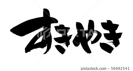 用毛筆材料水平書寫的手寫[壽喜燒]壽喜燒菜單插圖 56992541