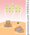 Capybara Onsen 56999251