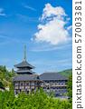 ทาจิมะพระพุทธเจ้า 57003381