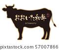 大分和牛牛肉标签 57007866