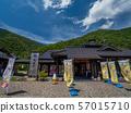 สถานีถนน Ayu no Sato Yadagawa 57015710