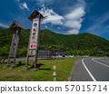 สถานีถนน Ayu no Sato Yadagawa 57015714