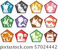 黃道十二宮(五角形白色字母)的插圖 57024442