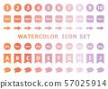 水彩風格圖標集(紫色) 57025914