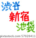Shibuya / Shinjuku / Ikebukuro pop characters Kaku Gothic typeface 57026411