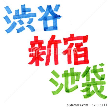 澀谷/新宿/池袋流行人物Kaku Gothic字體 57026411
