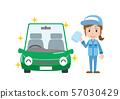 Car wash car female staff 57030429