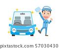 洗车车的男员工 57030430