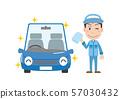洗車車的男員工 57030432