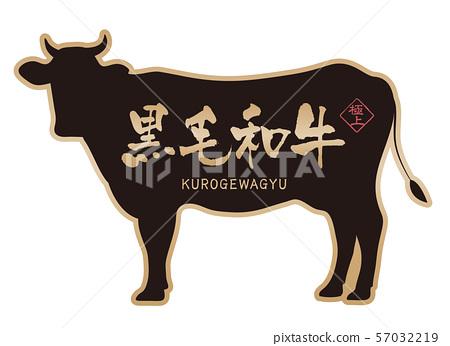 黑毛和牛牛肉標籤 57032219