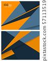 business cards set 57113519