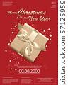 คริสต์มาส,คริสมาส,ของขวัญ 57125959