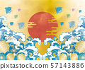 연하장 : 일출 해돋이 태양 신춘 신년 57143886
