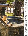 일본의 つくばい 일본식 이미지 57145845