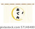 겨울의 미각 오뎅 커튼의 일러스트 아이콘 (생성오고 색상 세로) 일러스트 | 벡터 데이터 57146480