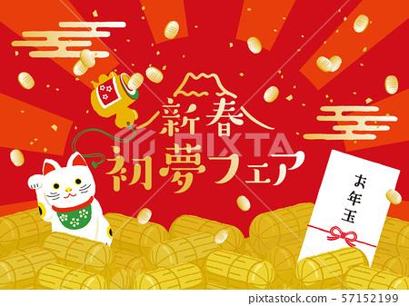 New Year's First Dream Fair poster 57152199