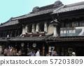 일본 가와 고에 관광 이미지 57203809